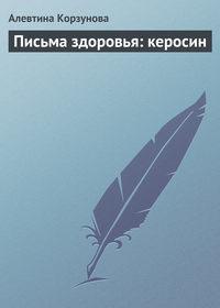 Корзунова, Алевтина  - Письма здоровья: керосин