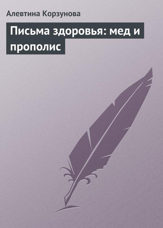 Алевтина Корзунова Письма здоровья: мед и прополис в каких омских аптеках прополис гелиант