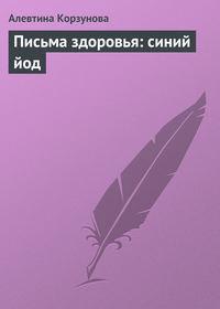 Корзунова, Алевтина  - Письма здоровья: синий йод