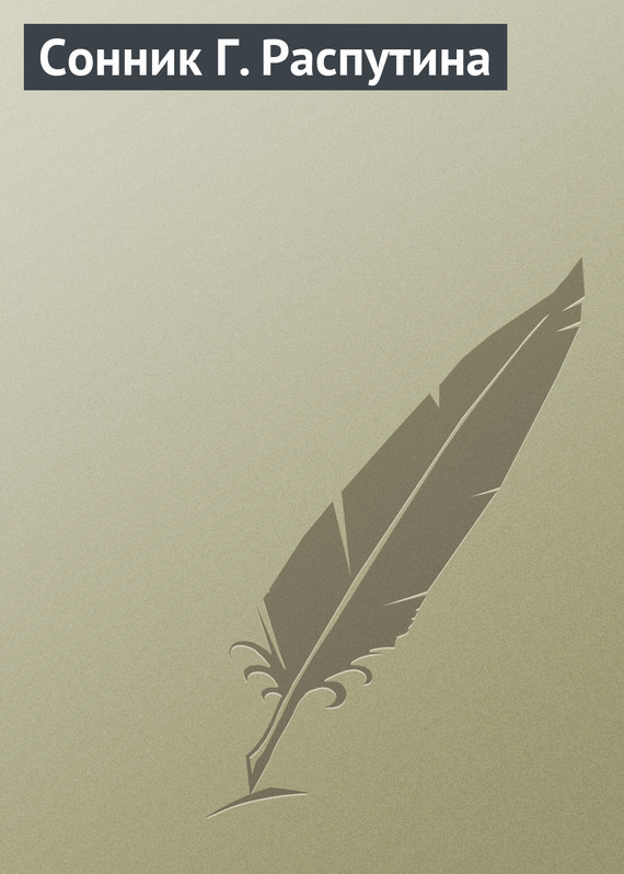 Отсутствует Сонник Г. Распутина издательство аст большой универсальный современный сонник 10000 толкований снов