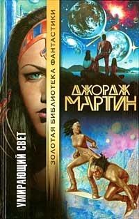 Джордж Мартин Умирающий свет (сборник) роджер желязны