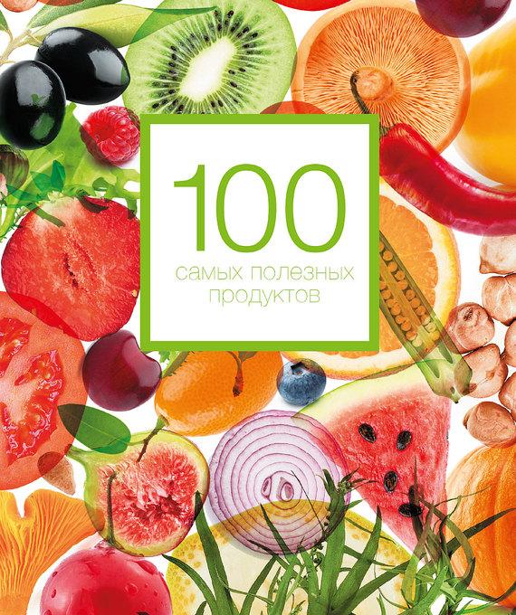 Александра Кардаш 100 самых полезных продуктов олег ольхов рыба морепродукты на вашем столе