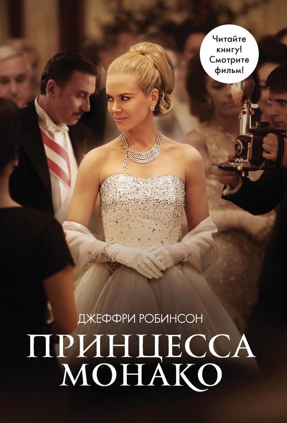 Джеффри Робинсон Принцесса Монако фильм на дивиди принцессе монако купить