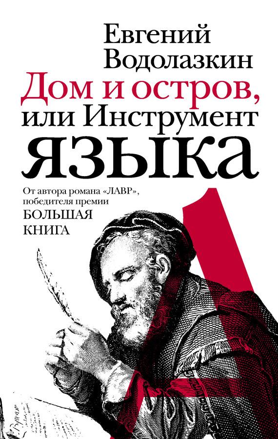 Евгений Водолазкин бесплатно