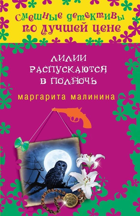 Маргарита Малинина бесплатно