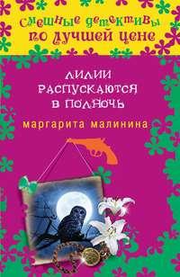 Малинина, Маргарита  - Лилии распускаются в полночь
