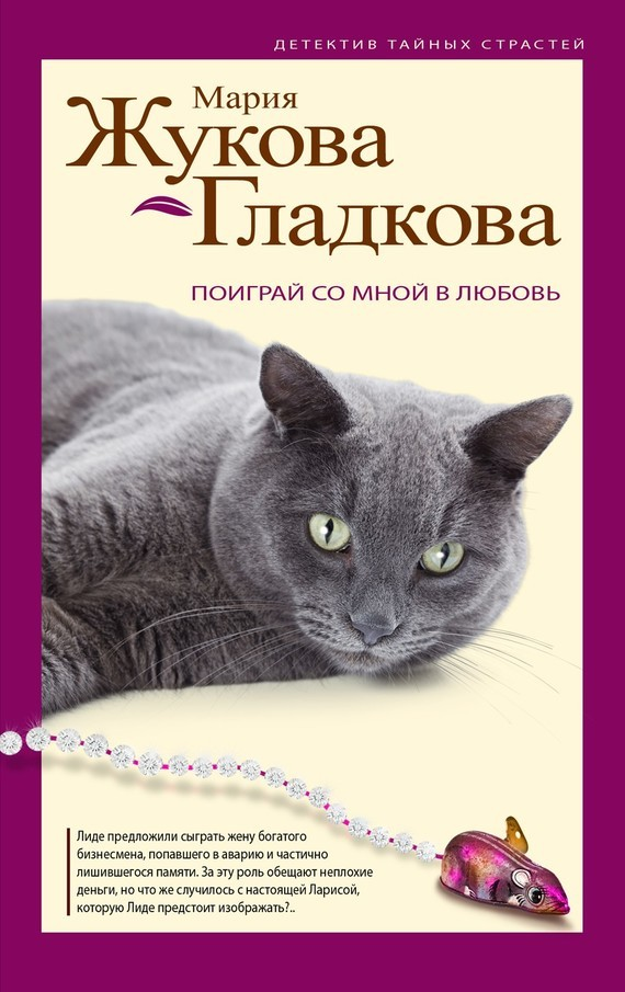 Мария Жукова-Гладкова Поиграй со мной в любовь мария жукова гладкова колдовские страсти