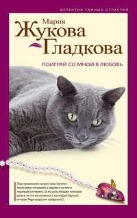 Жукова-Гладкова, Мария  - Поиграй со мной в любовь
