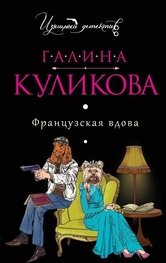 Галина Куликова Французская вдова виктор халезов увеличение прибыли магазина