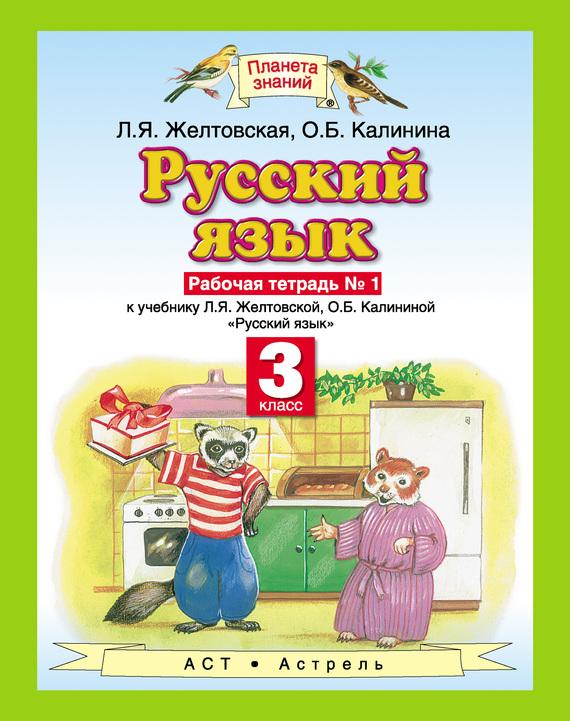 Книга русский язык 3 класс скачать