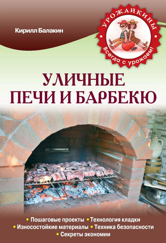 Кирилл Балакин Уличные печи и барбекю имитация кирпичной кладки в ижевске
