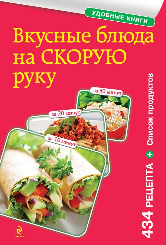 Сборник рецептов Вкусные блюда на скорую руку. За 10, 20, 30 минут