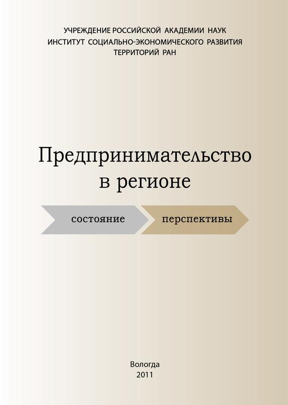 С. В. Теребова Предпринимательство в регионе: состояние, перспективы литогенез и нефтегазогенерация в каспийском регионе