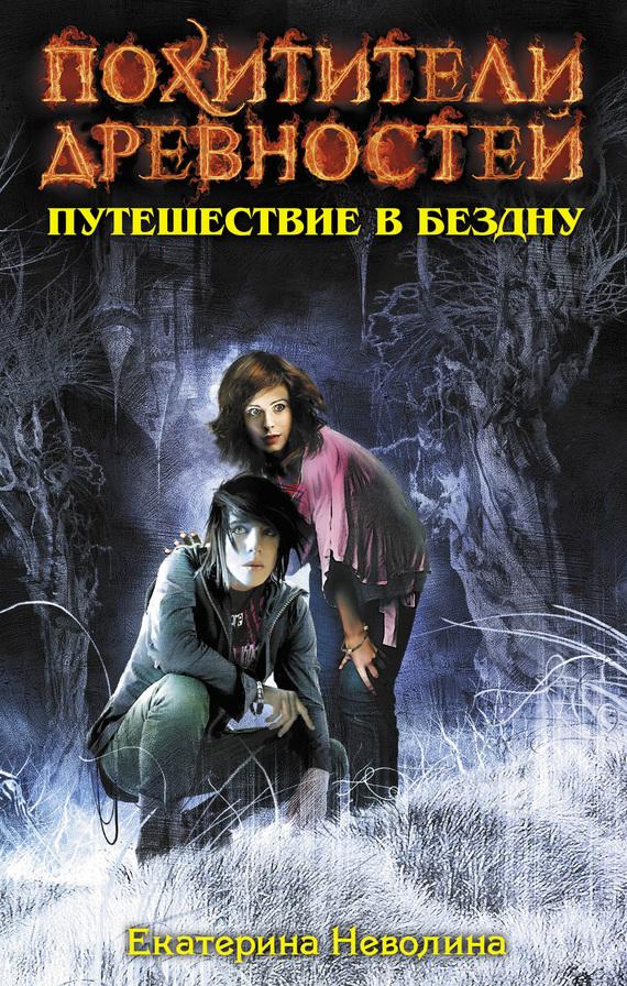 Екатерина Неволина Путешествие в бездну