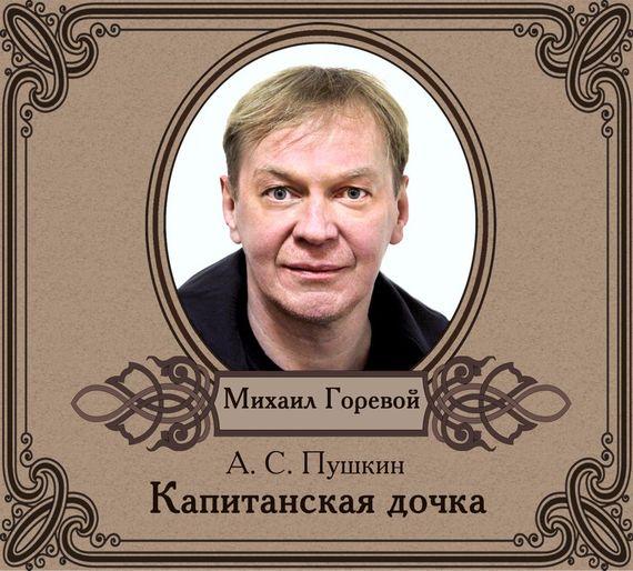 Александр Пушкин Капитанская дочка александр пушкин барышня крестьянка спектакль