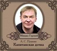 Пушкин, Александр  - Капитанская дочка