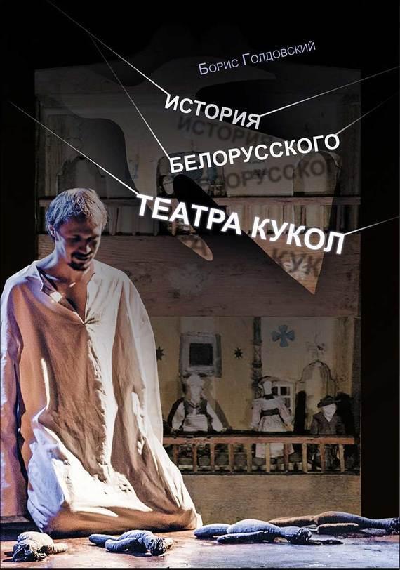 цены Борис Голдовский История белорусского театра кукол. Опыт конспекта