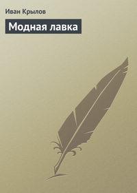Крылов, Иван  - Модная лавка