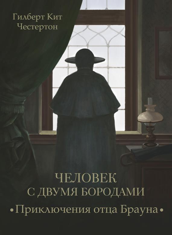 Гилберт Честертон Человек с двумя бородами (спектакль) валерий михайлов виктор