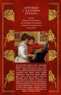 Бона, Доминик  - Девушки с картины Ренуара