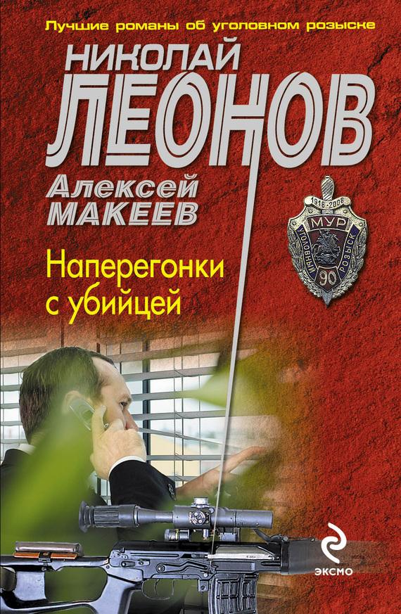 Николай Леонов Наперегонки с убийцей