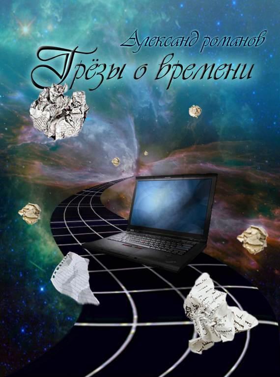 Александр Романов Грезы о времени (сборник)