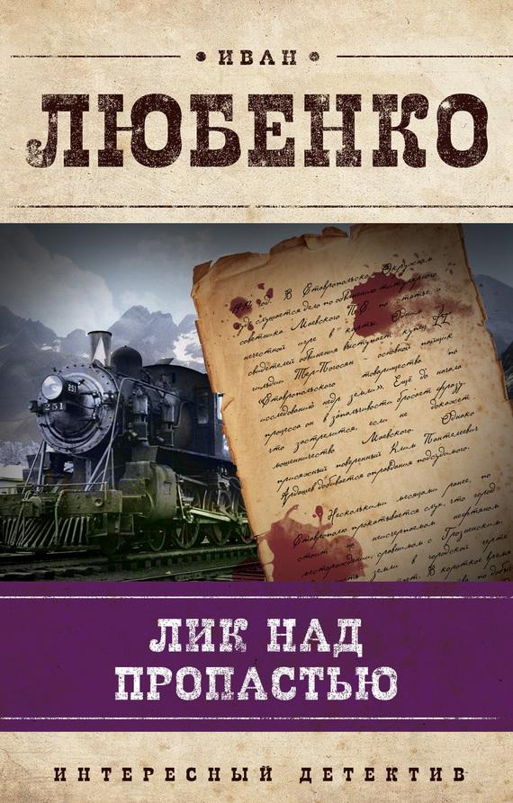 Обложка книги Лик над пропастью, автор Любенко, Иван