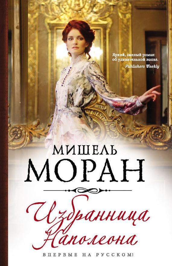 Мишель Моран Избранница Наполеона мишель смарт замужем за врагом