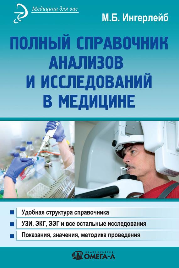 Михаил Ингерлейб - Полный справочник анализов и исследований в медицине