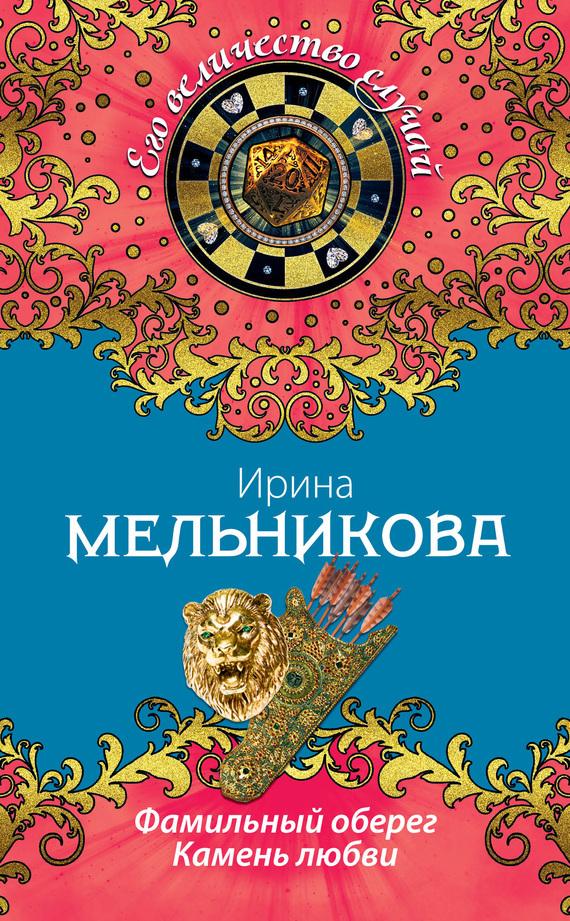 Ирина мельникова дикая лиза скачать бесплатно fb2