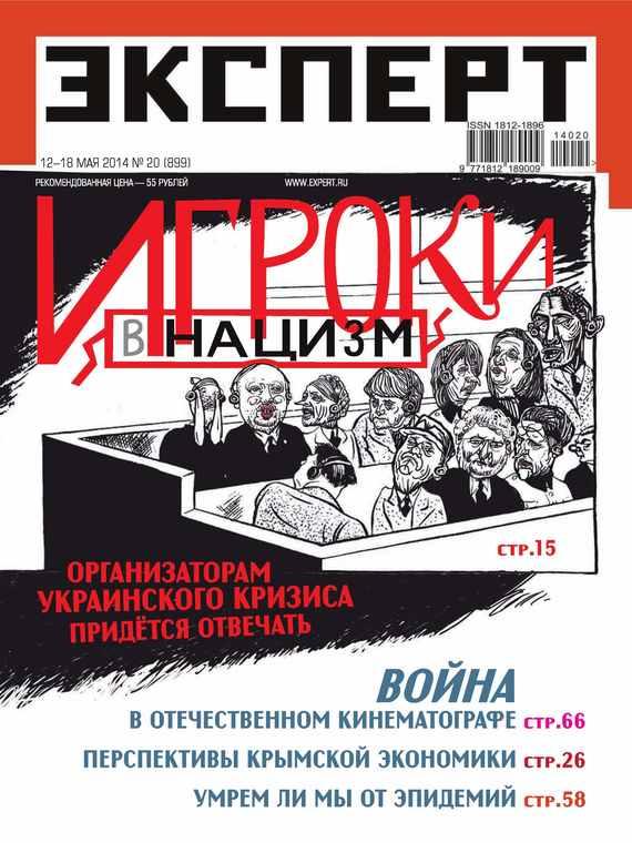 Отсутствует Эксперт №20/2014 отсутствует эксперт 34 2014