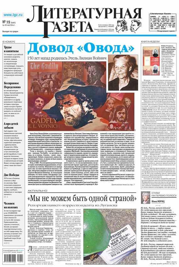 Литературная газета №19 (6462) 2014