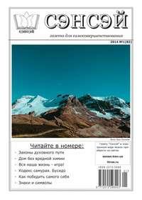 - Сэнсэй. Газета для самосовершенствования. №01 (83) 2014