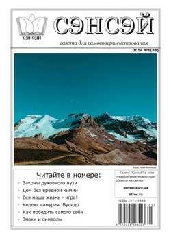 Сэнсэй. Газета для самосовершенствования. №09 (79) 2013