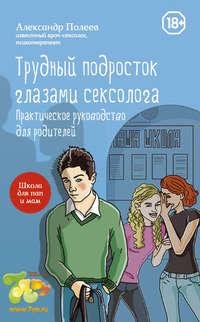- Трудный подросток глазами сексолога. Практическое руководство для родителей