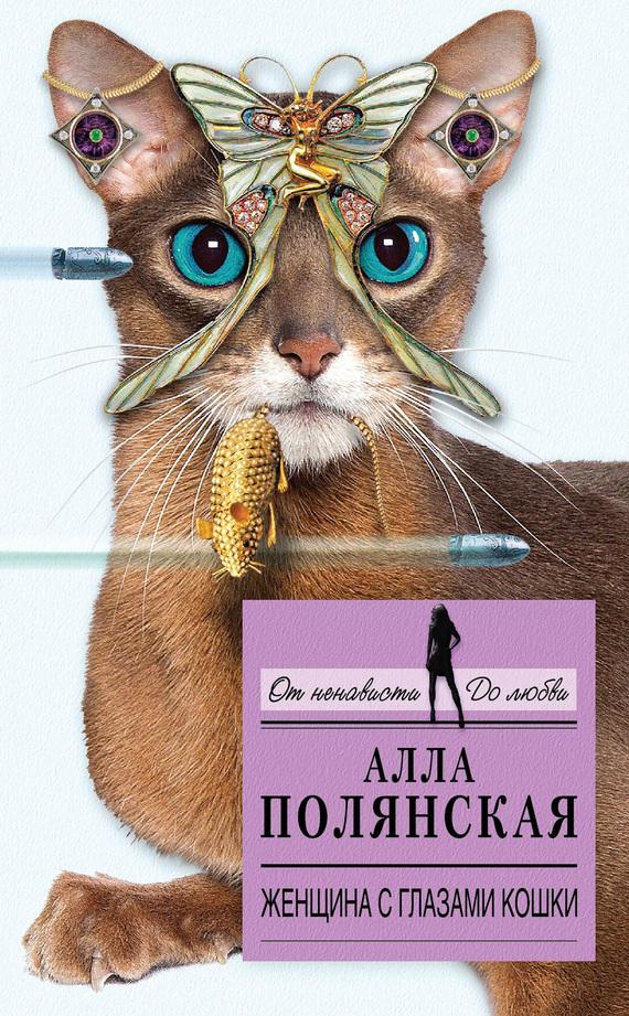 Алла Полянская Женщина с глазами кошки тори озолс зависимая