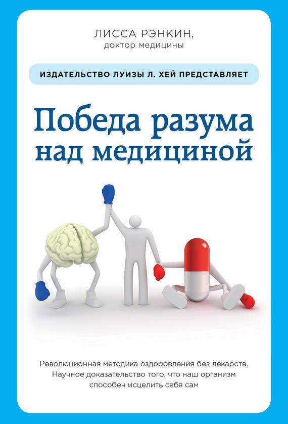 Скачать Победа разума над медициной. Революционная методика оздоровления без лекарств бесплатно Лисса Рэнкин