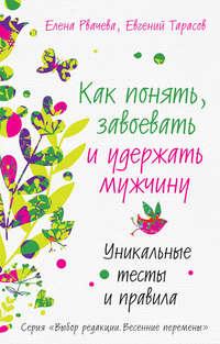 Тарасов, Евгений  - Как понять, завоевать и удержать мужчину. Уникальные тесты и правила