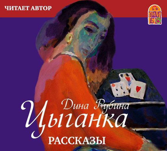 Дина Рубина Цыганка (сборник)