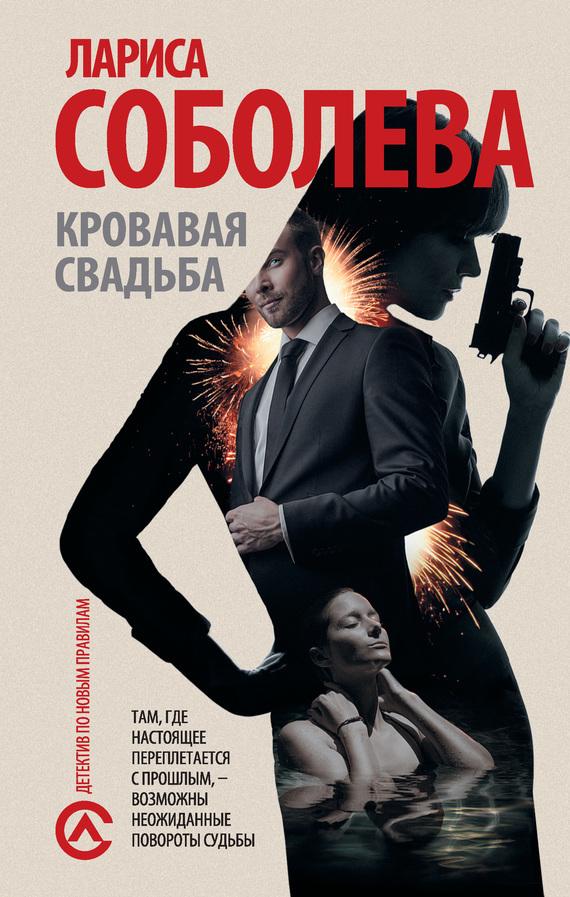 Обложка книги Кровавая свадьба, автор Соболева, Лариса