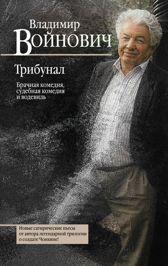 бесплатно Трибунал сборник Скачать Владимир Войнович