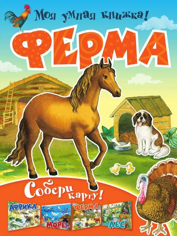 Отсутствует Ферма бологова в моя большая книга о животных 1000 фотографий