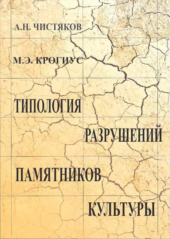 А. Н. Чистяков