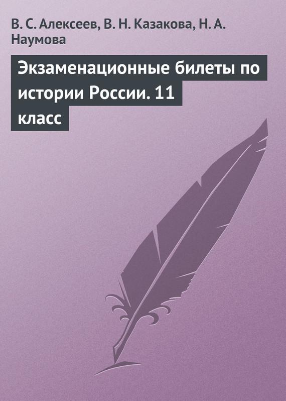 В. С. Алексеев Экзаменационные билеты по истории России. 11 класс билеты