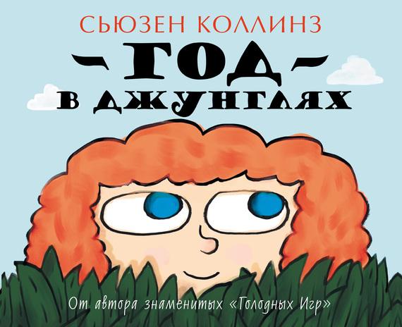 Обложка книги Год в Джунглях, автор Коллинз, Сьюзен