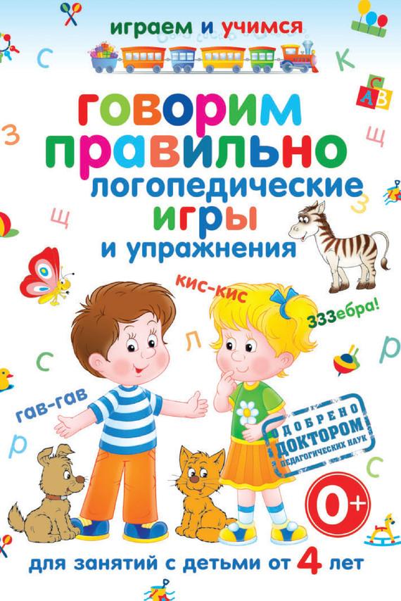 А. М. Круглова Говорим правильно. Логопедические игры и упражнения а круглова а николаев развивающие игры для детей