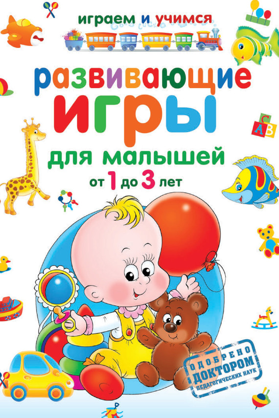 Скачать А. М. Круглова бесплатно Развивающие игры для малышей от 1 до 3 лет