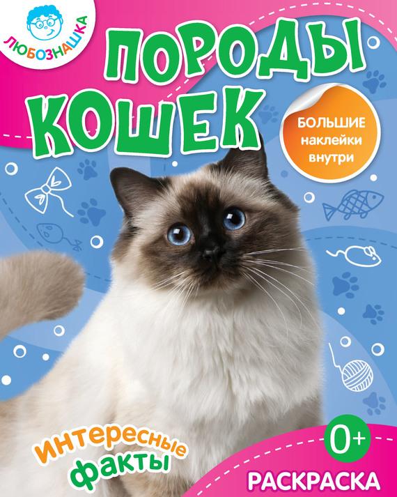 Отсутствует Породы кошек. Интересные факты бычки казахской белоголовой породы