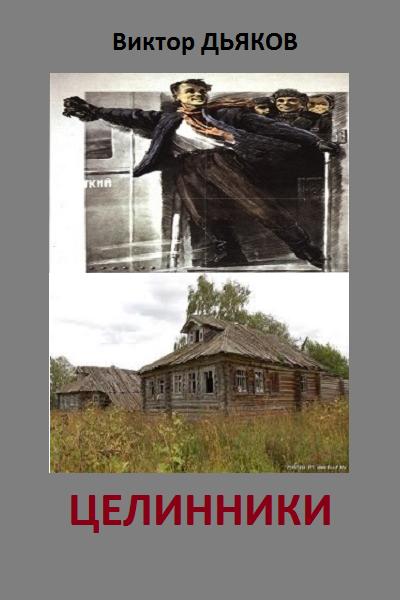 Обложка книги Целинники, автор Дьяков, Виктор