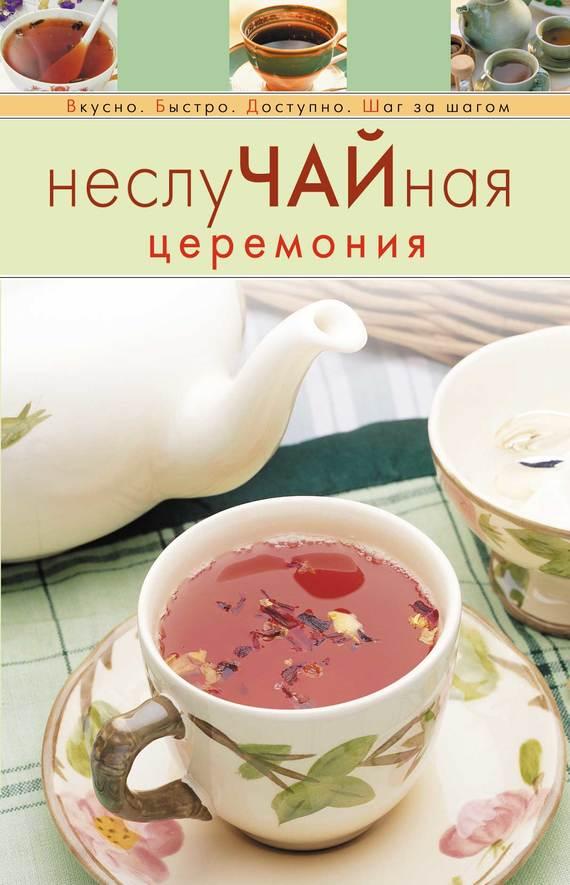 Отсутствует НеслуЧАЙная церемония готовим просто и вкусно лучшие рецепты 20 брошюр